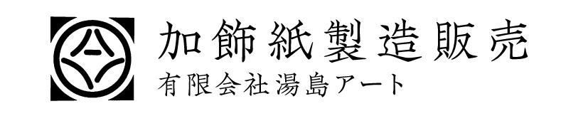加飾紙製造販売 有限会社湯島アート