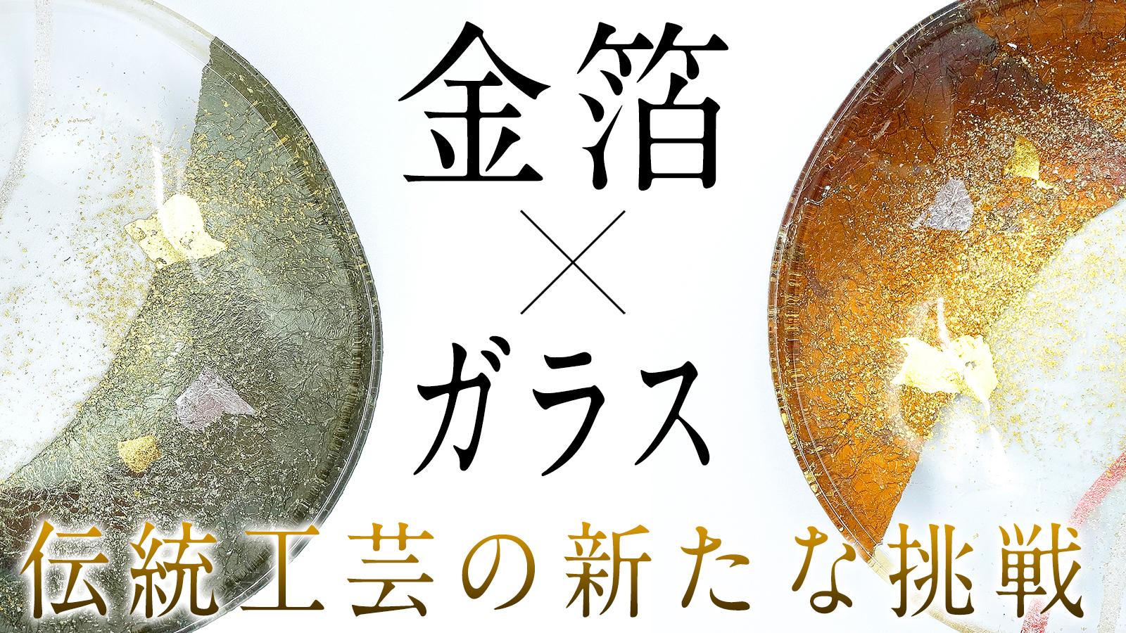湯島アートはMakuakeに挑戦します